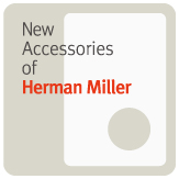New Accessories of Herman Miller | ハーマンミラー