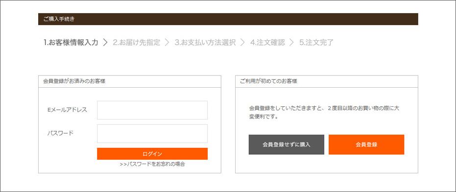会員登録がお済みのお客様はログイン、ご利用が初めてのお客様は会員登録にお進みください。会員登録をしなくてもご利用いただけます。