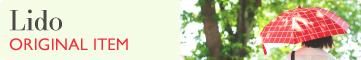 Lido オリジナル日傘