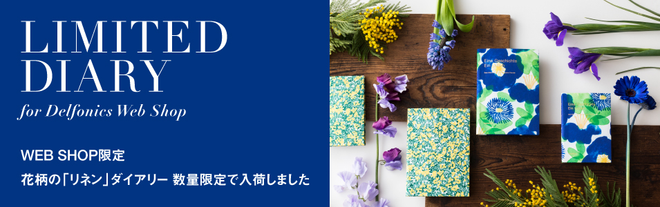 WEB SHOP限定 花柄の「リネン」ダイアリー 数量限定で入荷しました