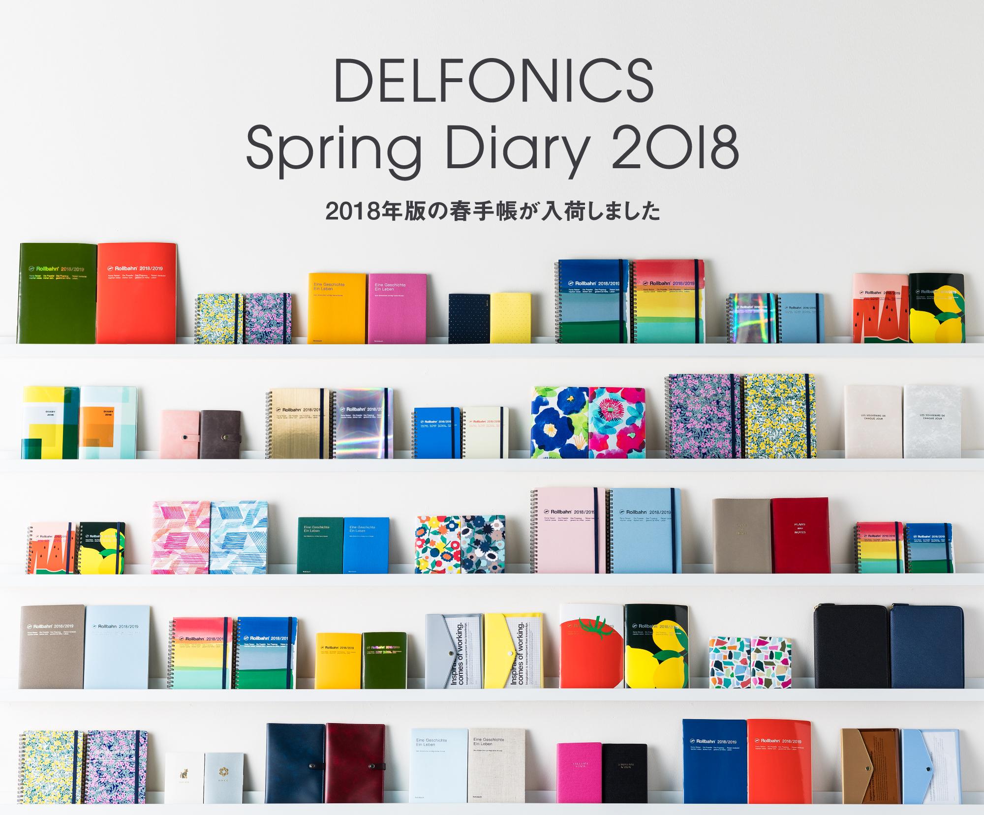 2018年版の春手帳が入荷しました