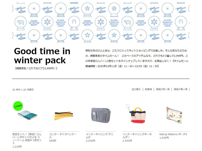 Good time in winter pack 期間限定セール