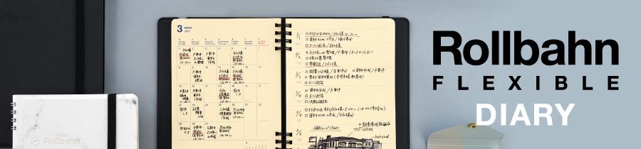 Rollbahn FLEXIBLE Diary